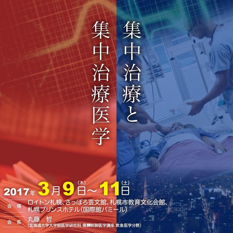 学術集会 日本集中治療医学会 - jsicm.org